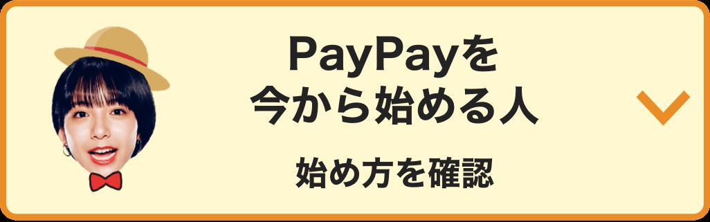 PayPayを今から始める人 始め方を確認