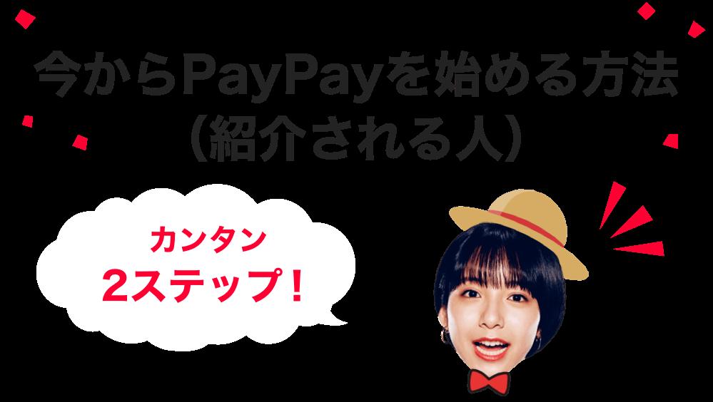 今からPayPayを始める方法(紹介される人)カンタン 2ステップ!