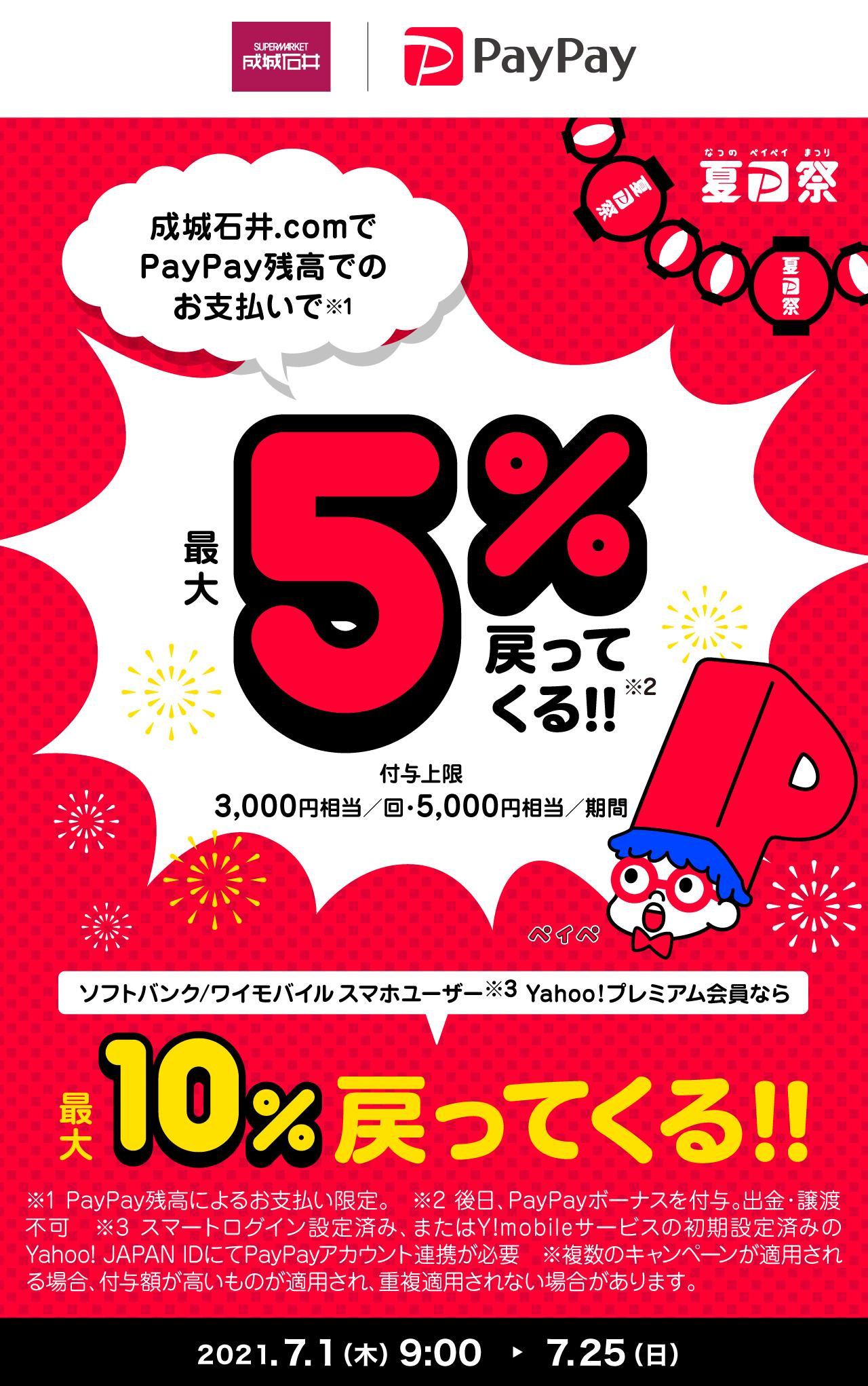 成城石井.comでPayPay残高でのお支払いで 最大5%戻ってくる!!