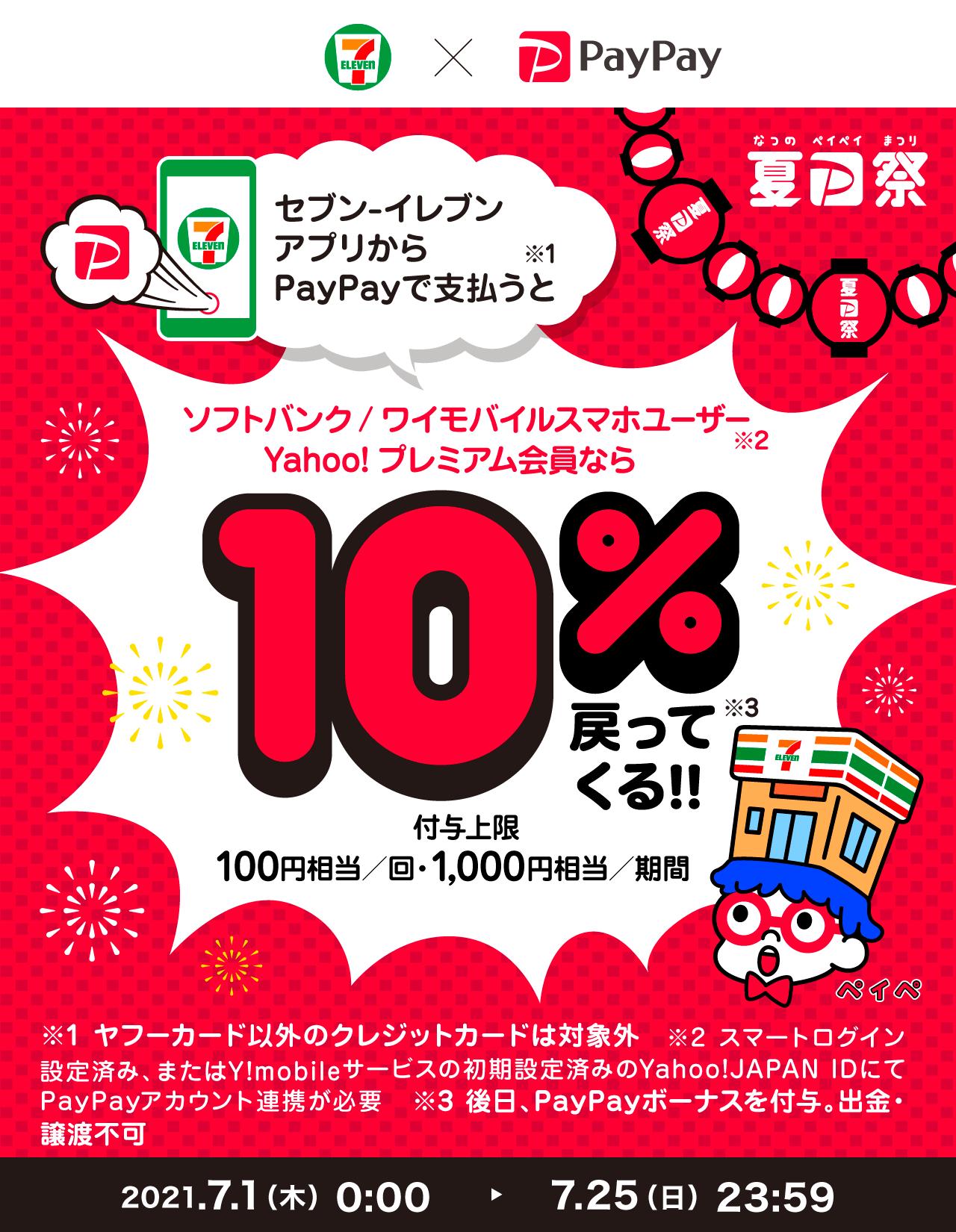 セブン-イレブンアプリからPayPayで支払うとソフトバンク/ワイモバイルスマホユーザー Yahoo!プレミアム会員なら10%戻ってくる!!