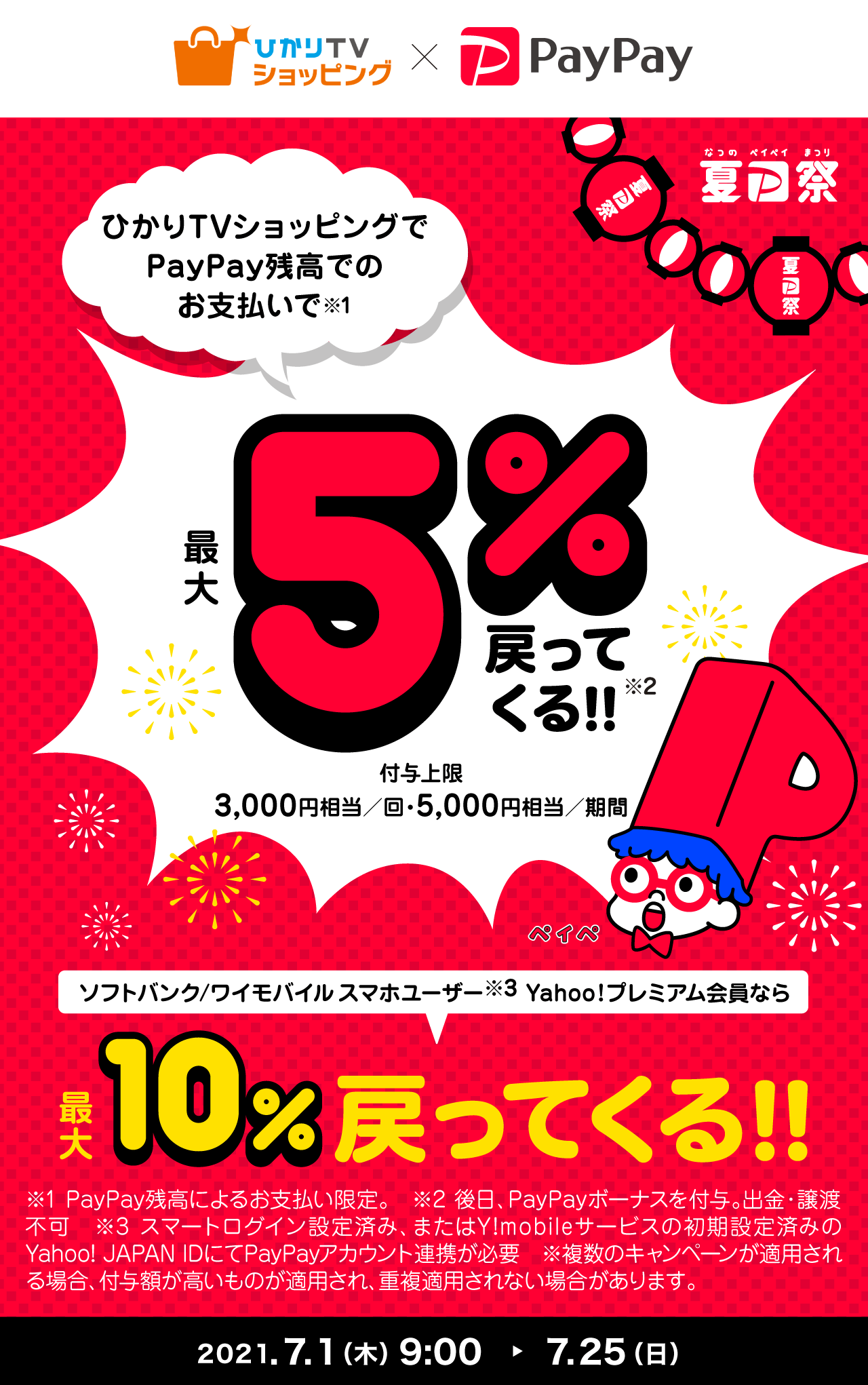 ひかりTVショッピングでPayPay残高でのお支払いで 最大5%戻ってくる!!