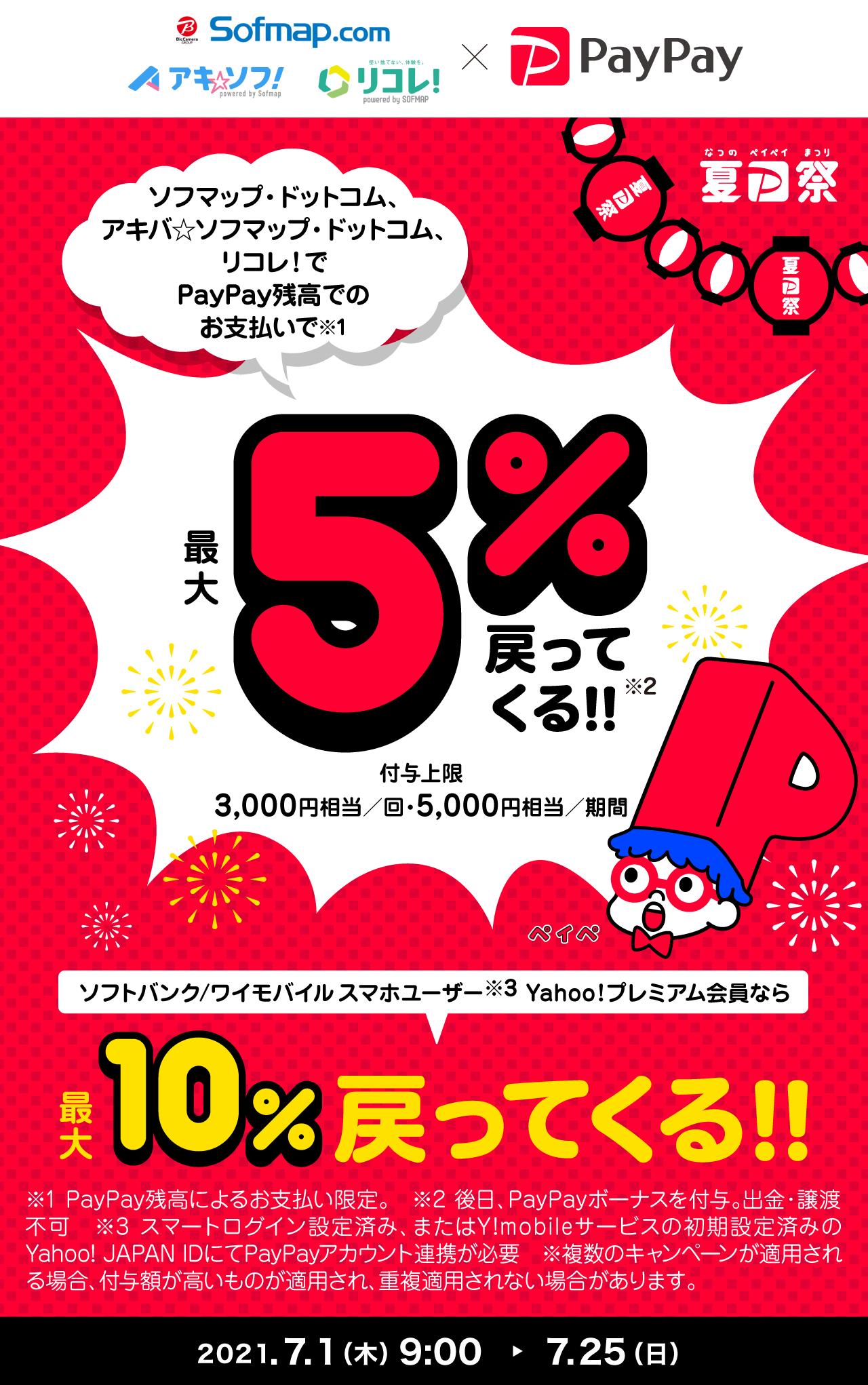 ソフマップ・ドットコム、アキバ☆ソフマップ・ドットコム、リコレ!でPayPay残高でのお支払いで 最大5%戻ってくる!!