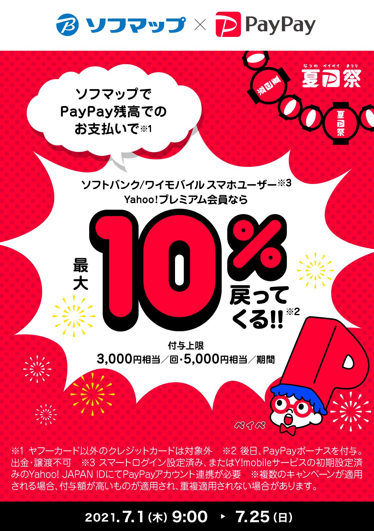 ソフマップでPayPay残高でのお支払いで最大10%戻ってくる!!