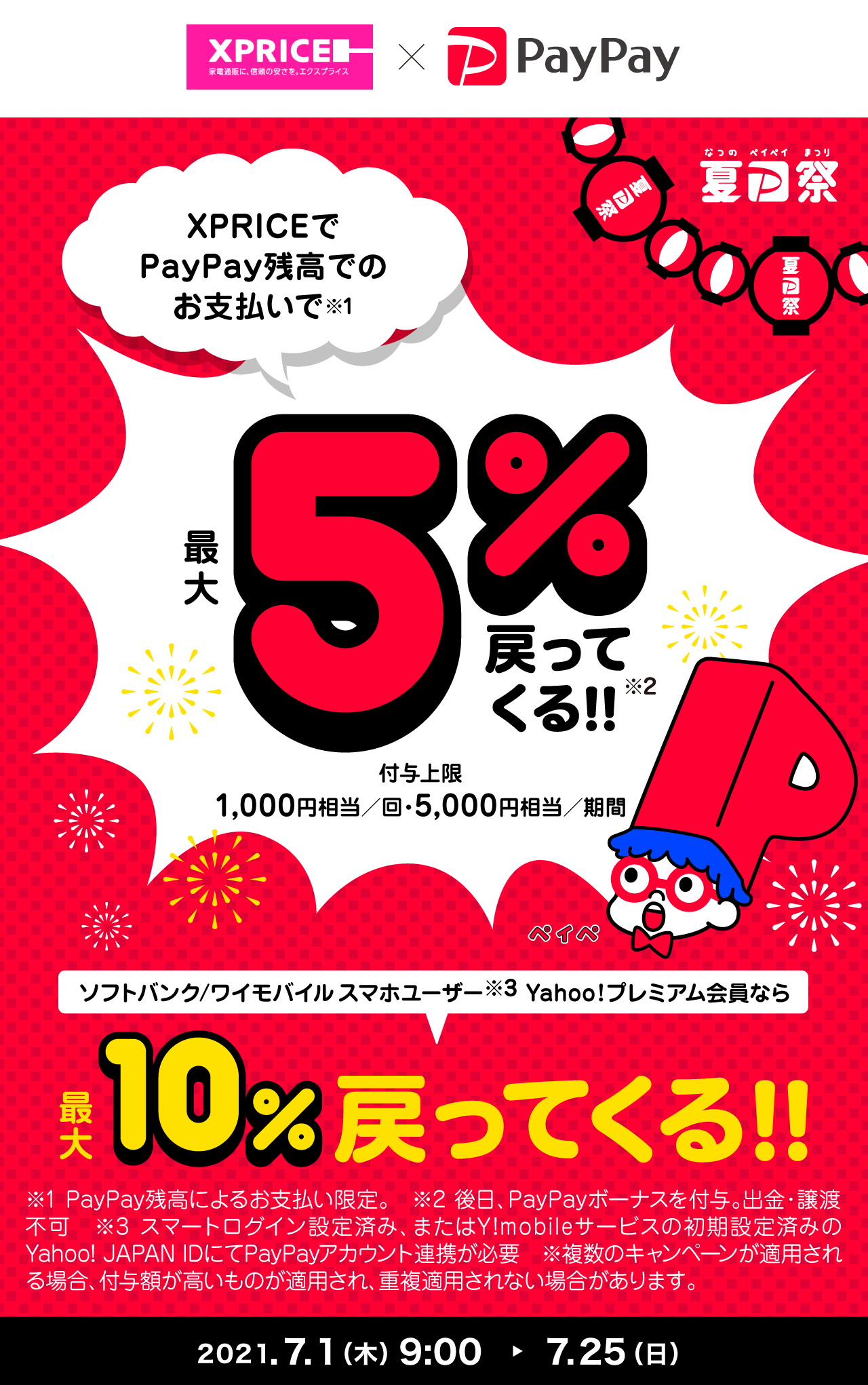 XPRICEでPayPay残高でのお支払いで 最大5%戻ってくる!!
