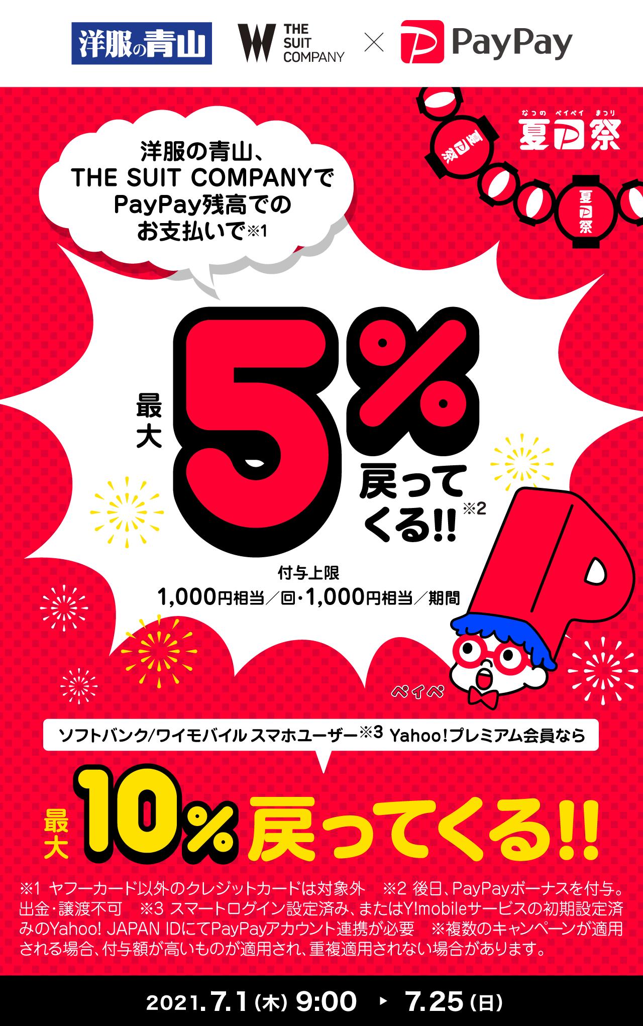 洋服の青山、THE SUIT COMPANYでPayPay残高でのお支払いで最大5%戻ってくる!!