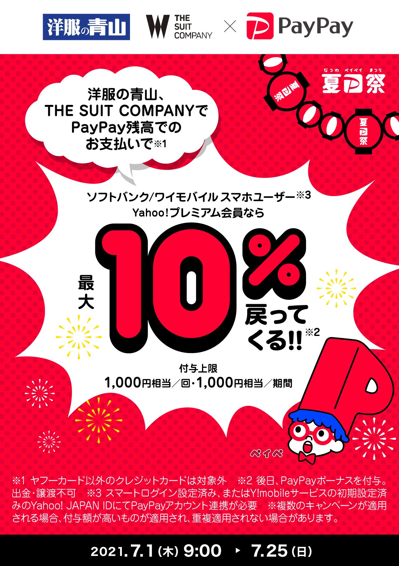 洋服の青山、THE SUIT COMPANYでPayPay残高でのお支払いで最大10%戻ってくる!!