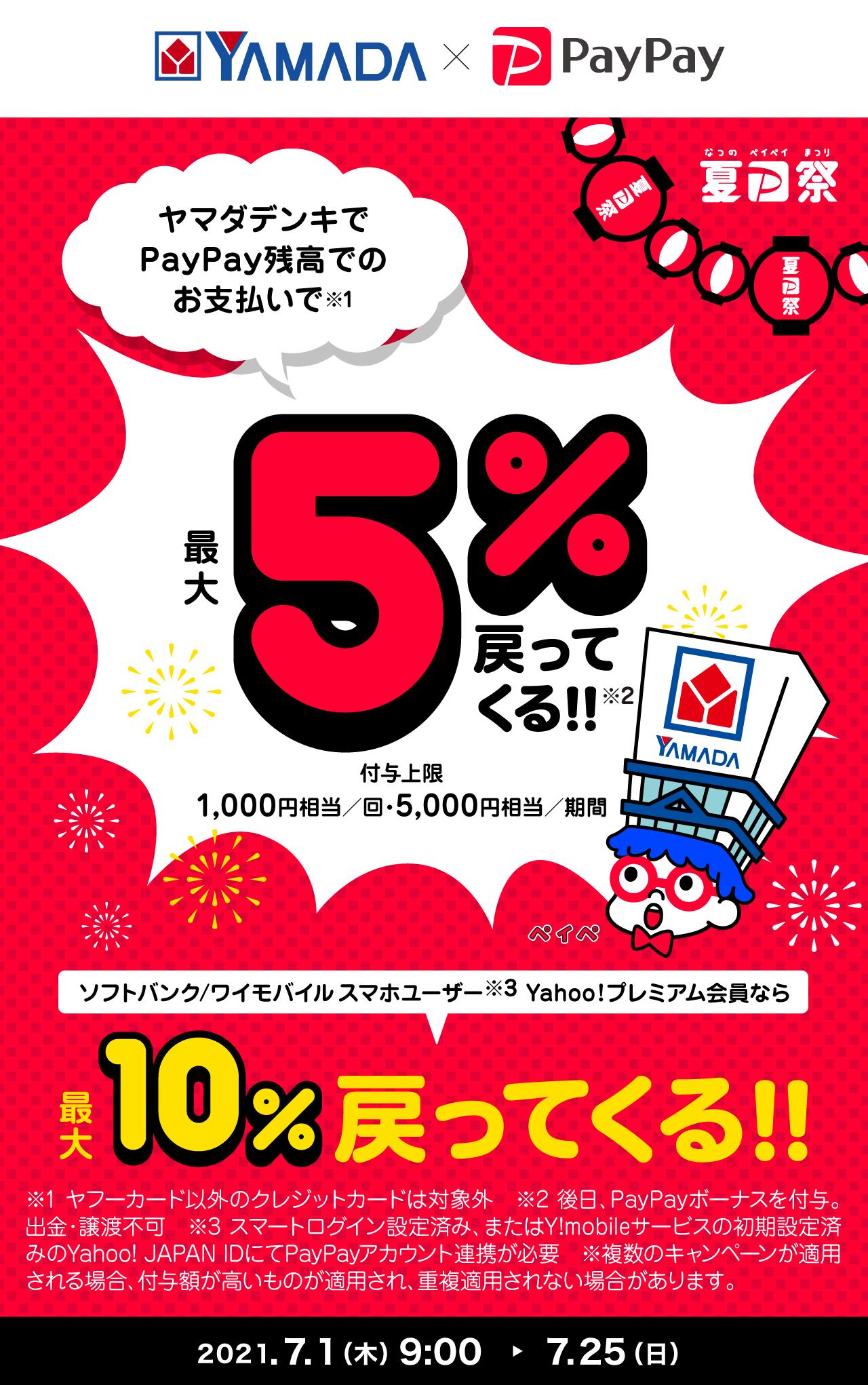 ヤマダデンキでPayPay残高でのお支払いで最大5%戻ってくる!!