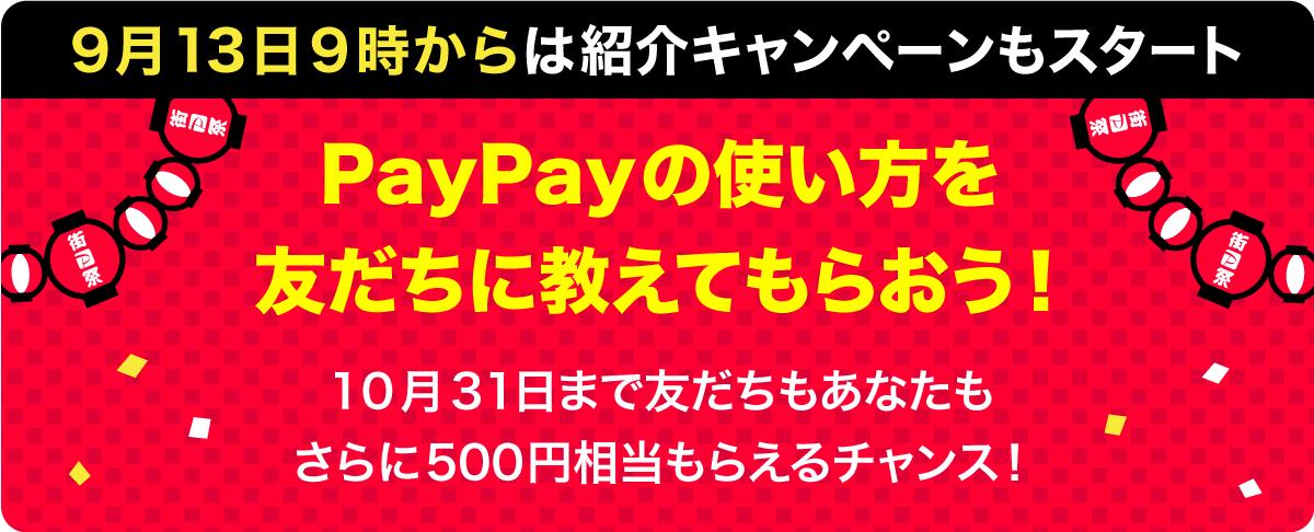 9月13日9時からは紹介キャンペーンもスタート PayPayの使い方を友だちに教えてもらおう! 10月31日まで友だちもあなたもさらに500円相当もらえるチャンス!