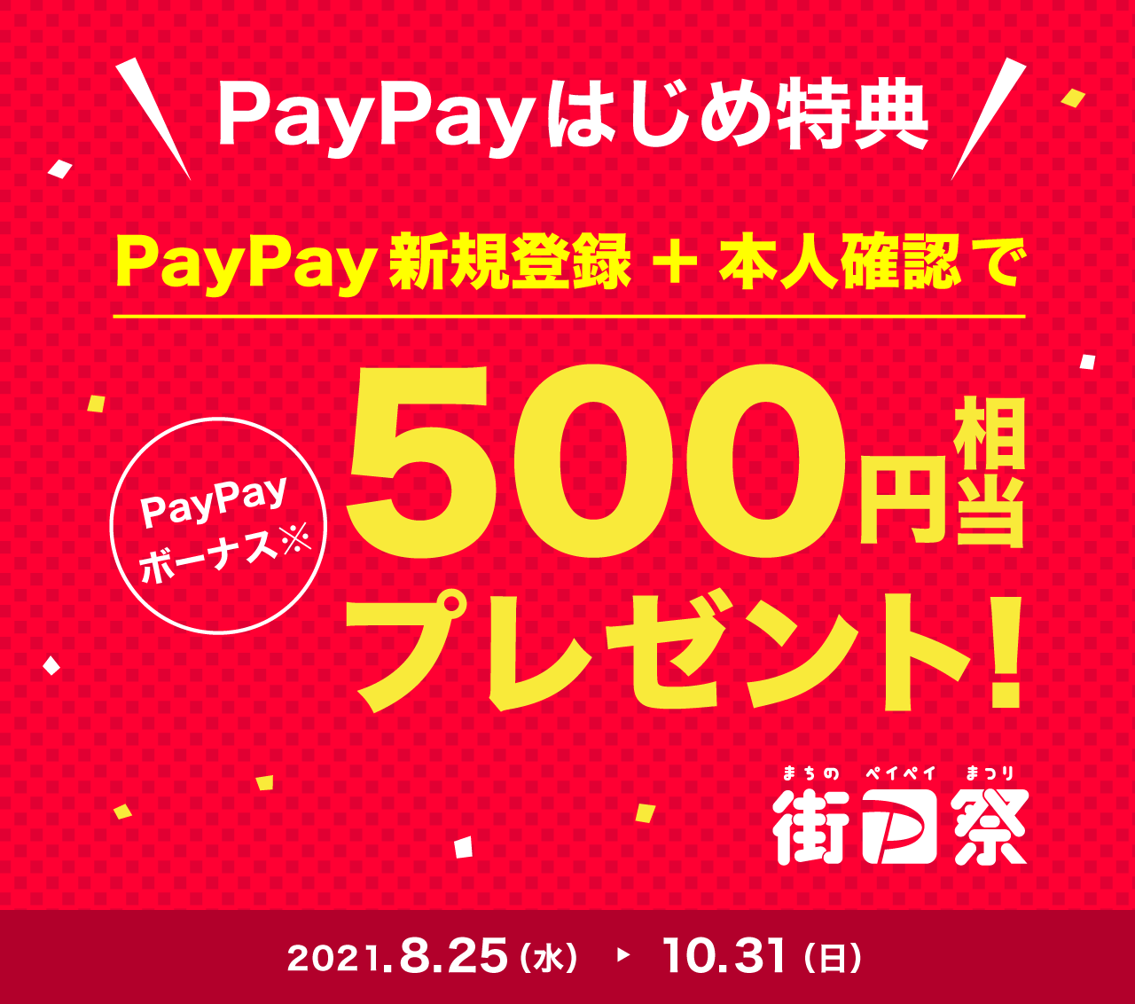 PayPayはじめ特典 PayPay新規登録 + 本人確認で PayPayボーナス(※)500円相当プレゼント!