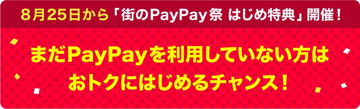 8月25日から「街のPayPay祭 はじめ特典」開催! まだPayPayを利用していない方はおトクにはじめるチャンス!