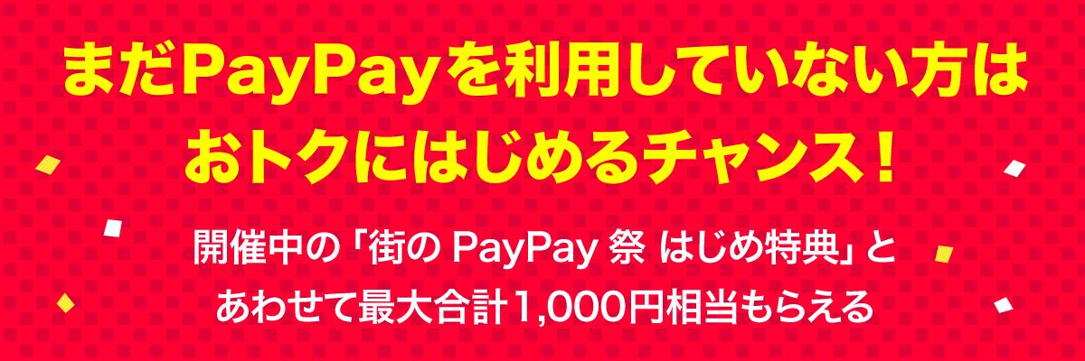 まだPayPayを利用していない方はおトクにはじめるチャンス! 開催中の「街のPayPay祭 はじめ特典」とあわせて最大合計1,000円相当もらえる