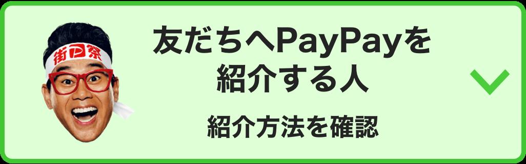 友だちへPayPayを紹介する人 紹介方法を確認