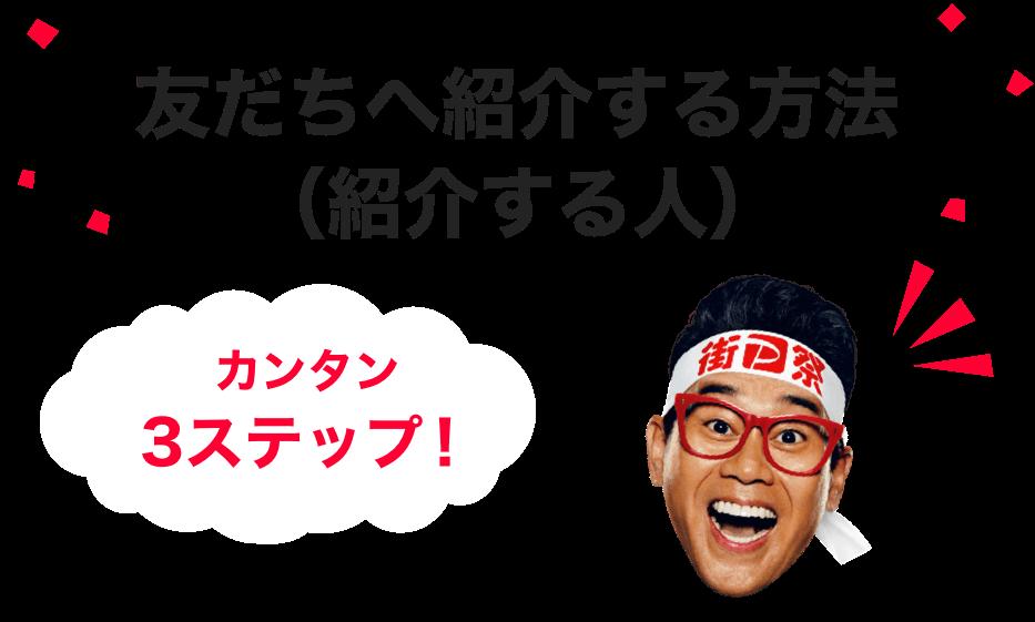 友だちへ紹介する方法(紹介する人)カンタン 3ステップ!