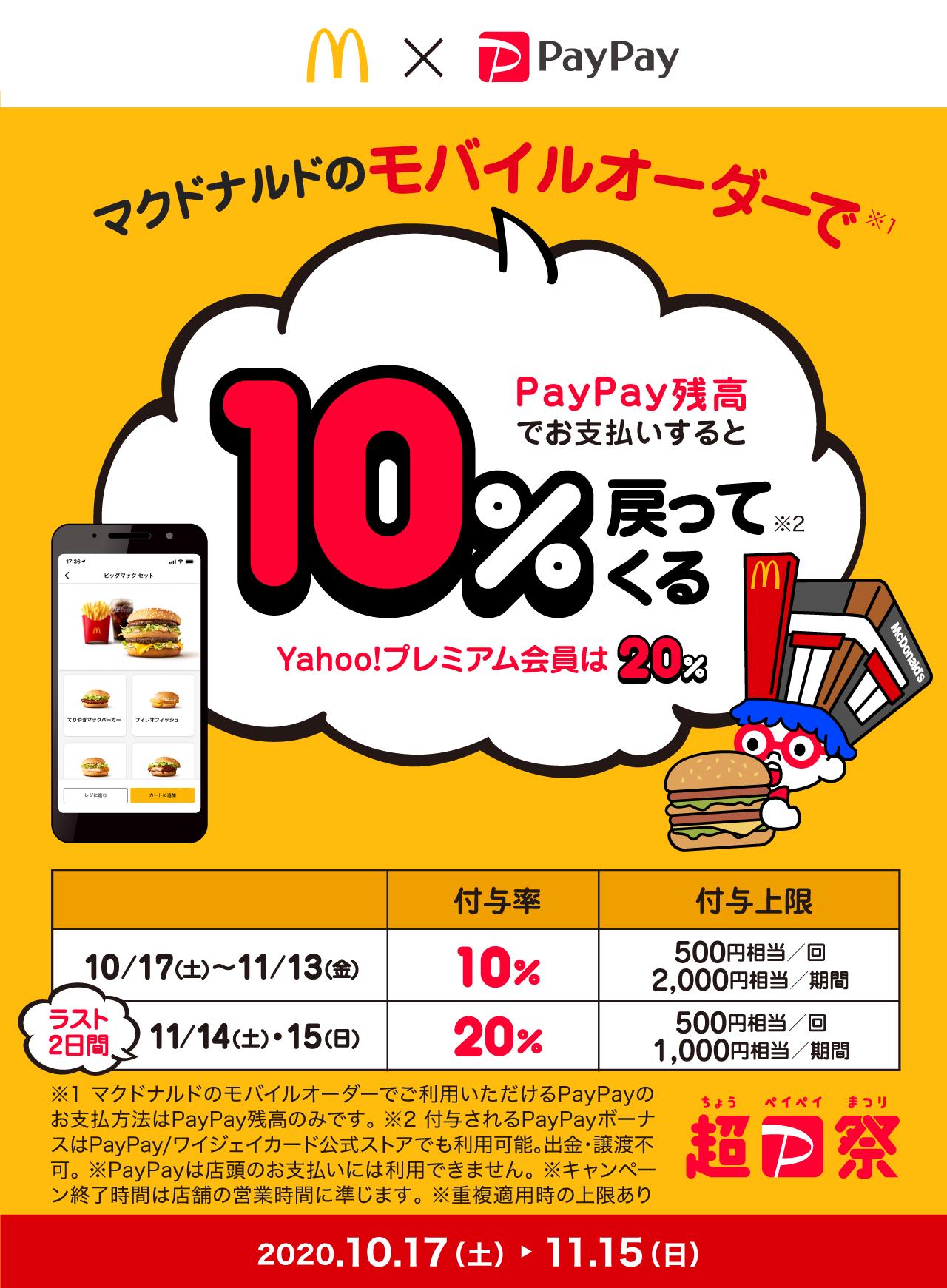 マクドナルドのモバイルオーダーでPayPay残高でお支払いすると10%戻ってくる