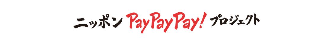 ニッポンPayPayPay!プロジェクト