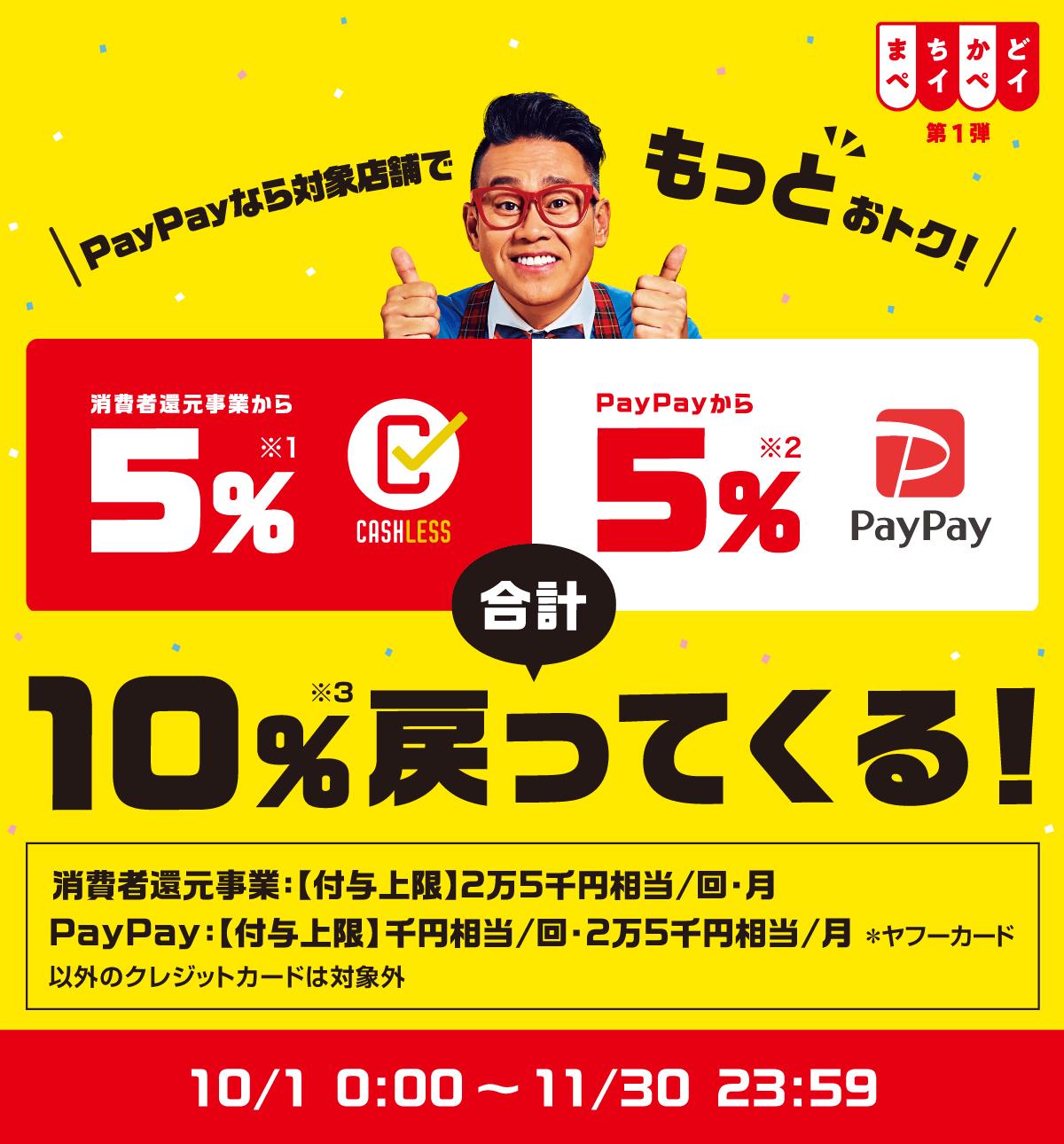 PayPayならもっとおトク! 消費者還元事業から5%※1 PayPayから最大5%※2 合計最大10%※3戻ってくる!