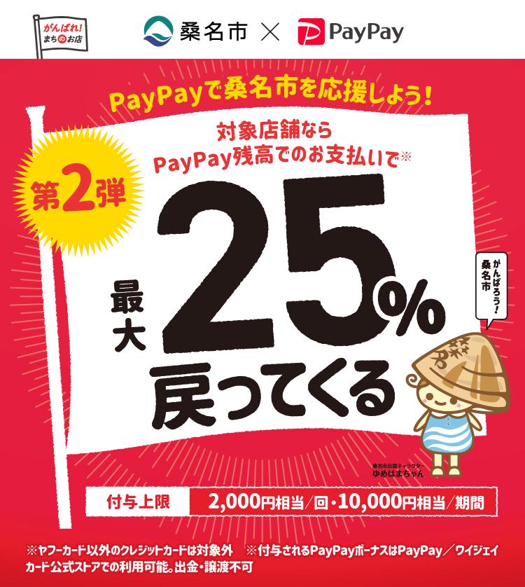 PayPayで桑名市を応援しよう! 第2弾 対象店舗ならPayPay残高でのお支払いで最大25%戻ってくる