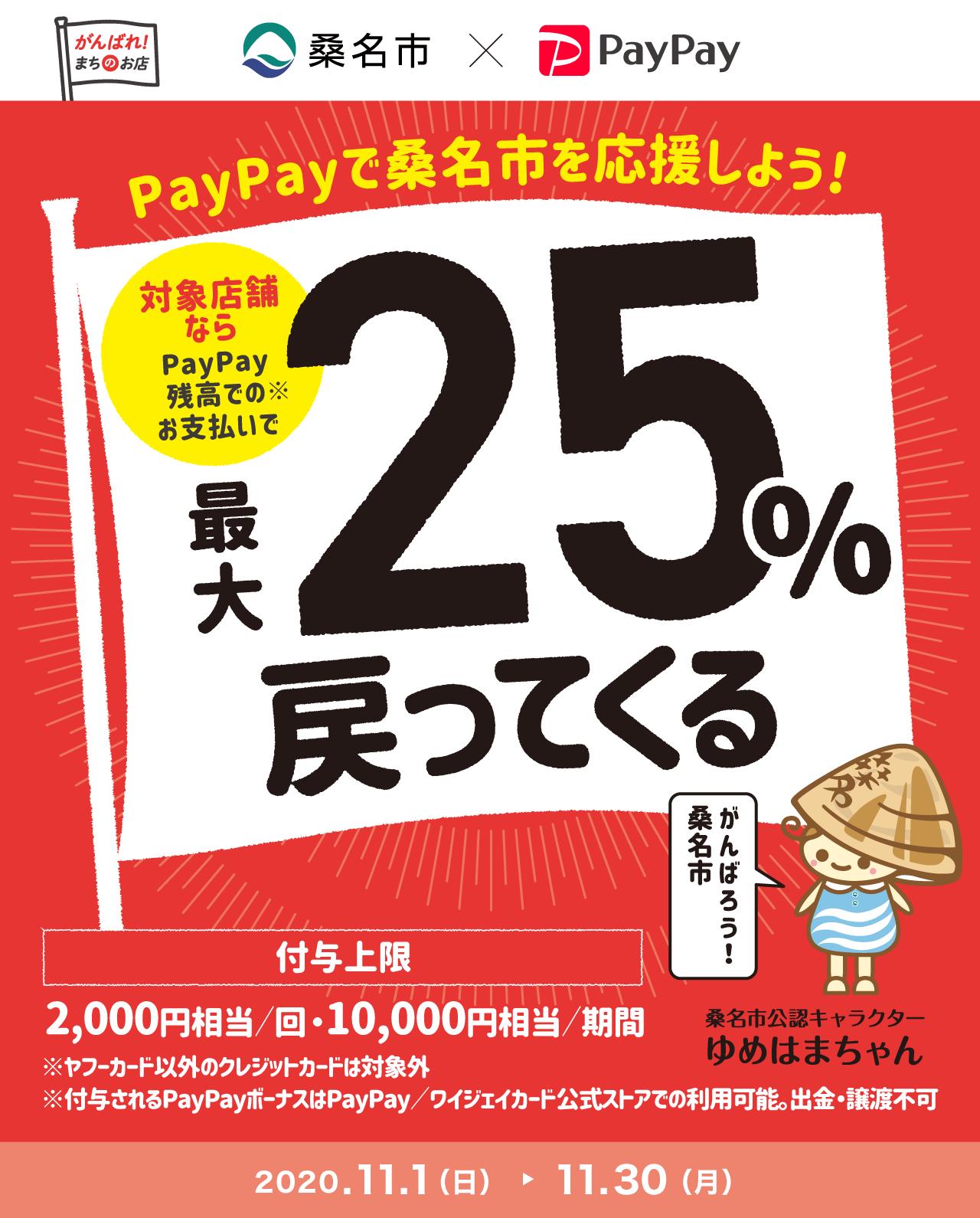 PayPayで桑名市を応援しよう! 対象店舗ならPayPay残高でのお支払いで 最大25%戻ってくる