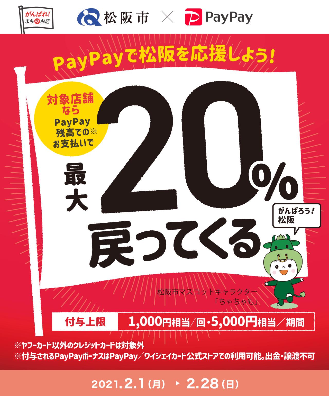 PayPayで松阪市を応援しよう! 対象店舗ならPayPay残高でのお支払いで 最大20%戻ってくる