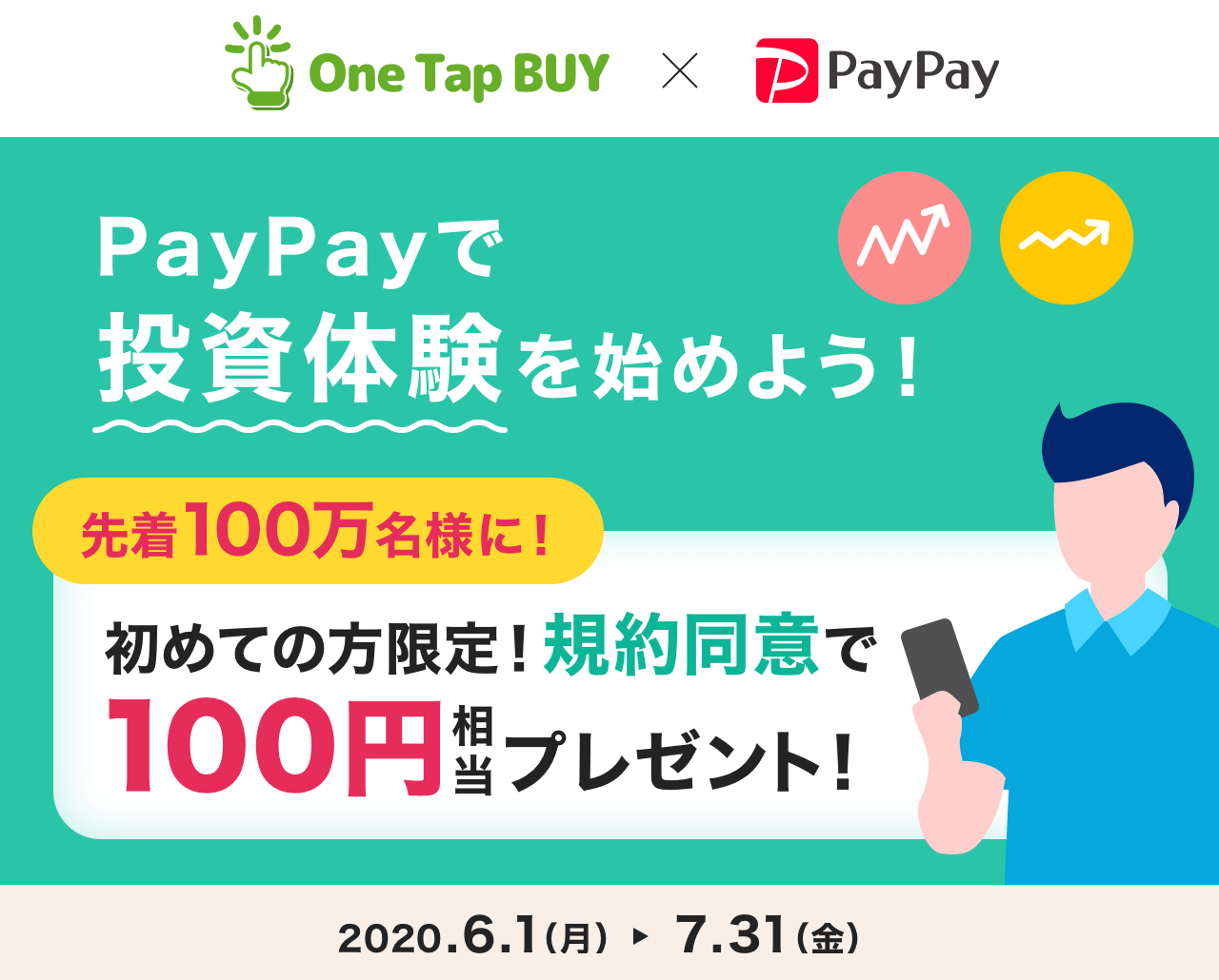 PayPayで投資体験を始めよう!先着100万名様に!初めての方限定!規約同意で100円相当プレゼント!