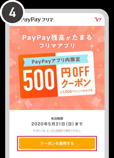 クーポン paypay フリマ