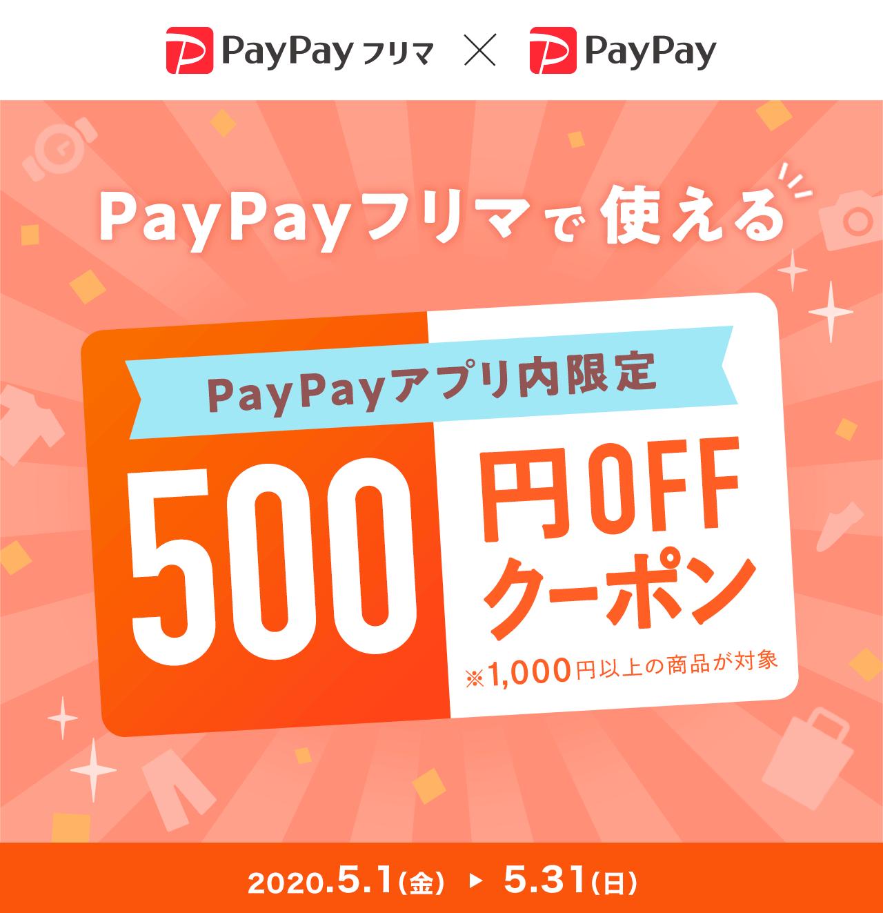 PayPayフリマで使える PayPayアプリ内限定500円OFFクーポン