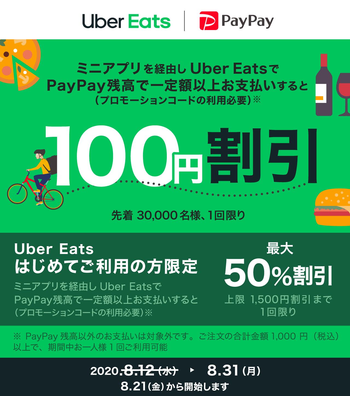 PayPayミニアプリを経由しUber EatsでPayPay残高で一定額以上お支払いすると100円割引