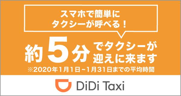 スマホで簡単にタクシーが呼べる! 約5分でタクシーが迎えに来ます ※2020年1月1日〜1月31日までの平均時間