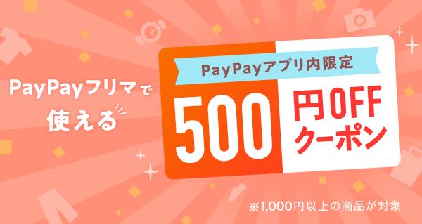 PayPayフリマで使える PayPayアプリ内限定 500円OFFクーポン