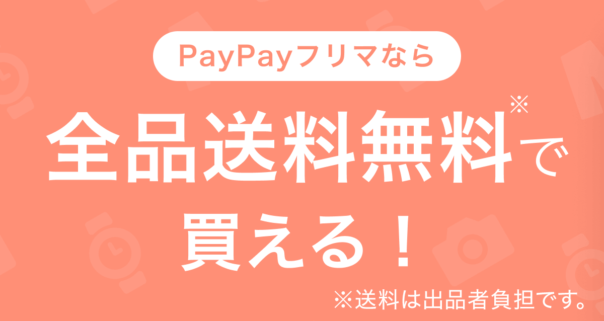 PayPayフリマなら 全品送料無料で買える!