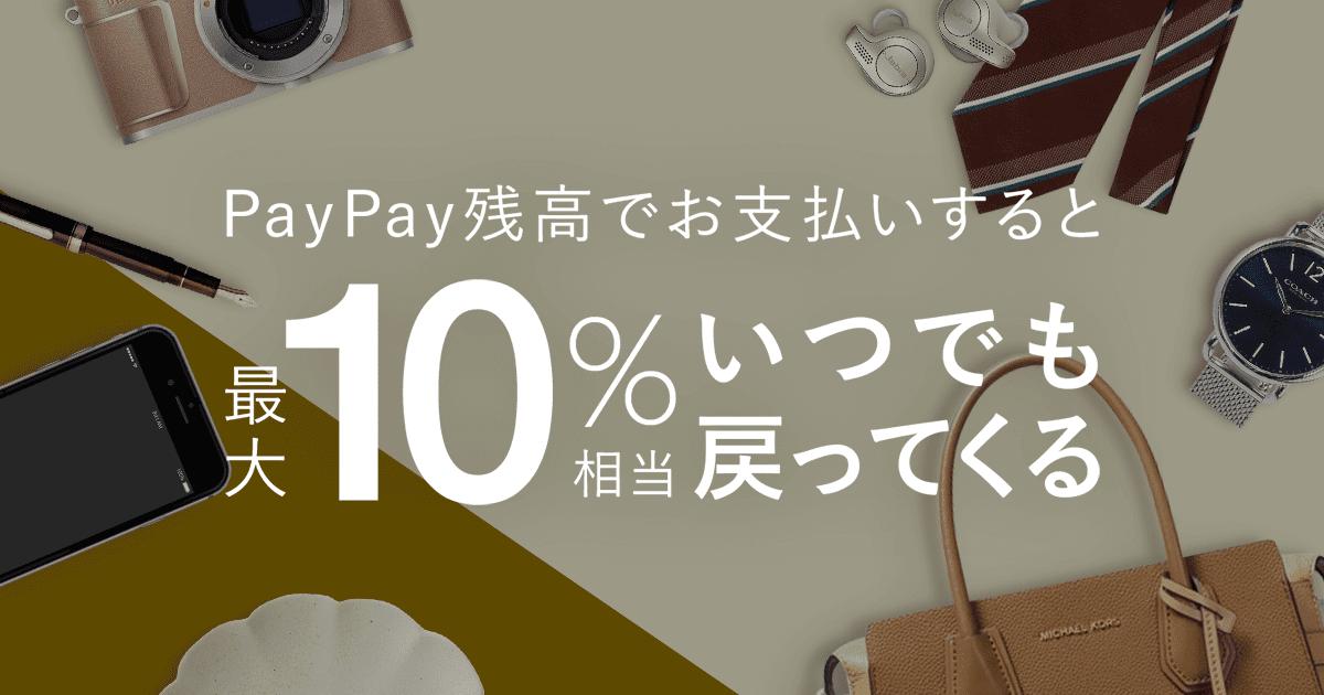 PayPay残高でお支払いすると 最大10%相当 いつでも戻ってくる