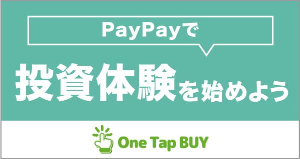 PayPayで 投資体験を始めよう