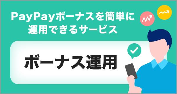 PayPayボーナスを簡単に運用できるサービス ボーナス運用