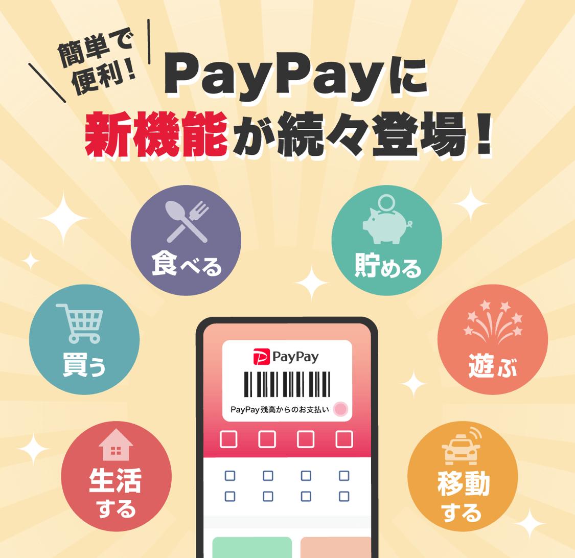 簡単で便利! PayPayに新機能が続々登場!
