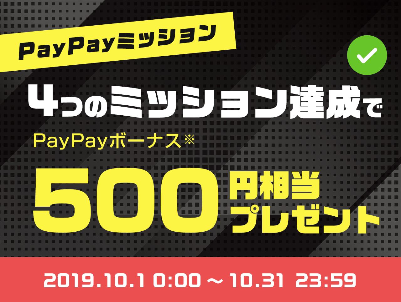 PayPayミッション 4つのミッション達成でPayPayボーナス500円相当プレゼント