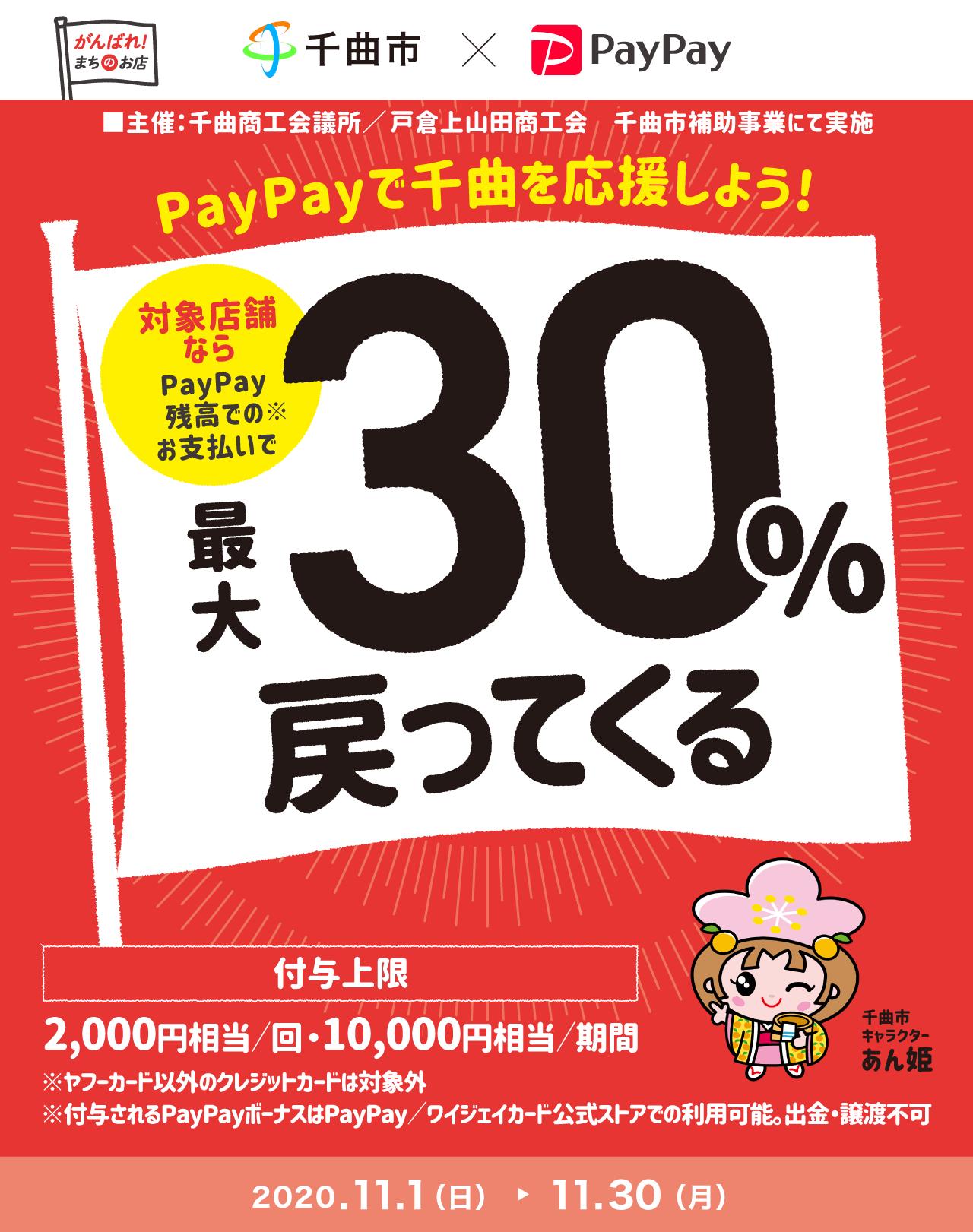 PayPayで千曲市を応援しよう! 対象店舗ならPayPay残高でのお支払いで 最大30%戻ってくる