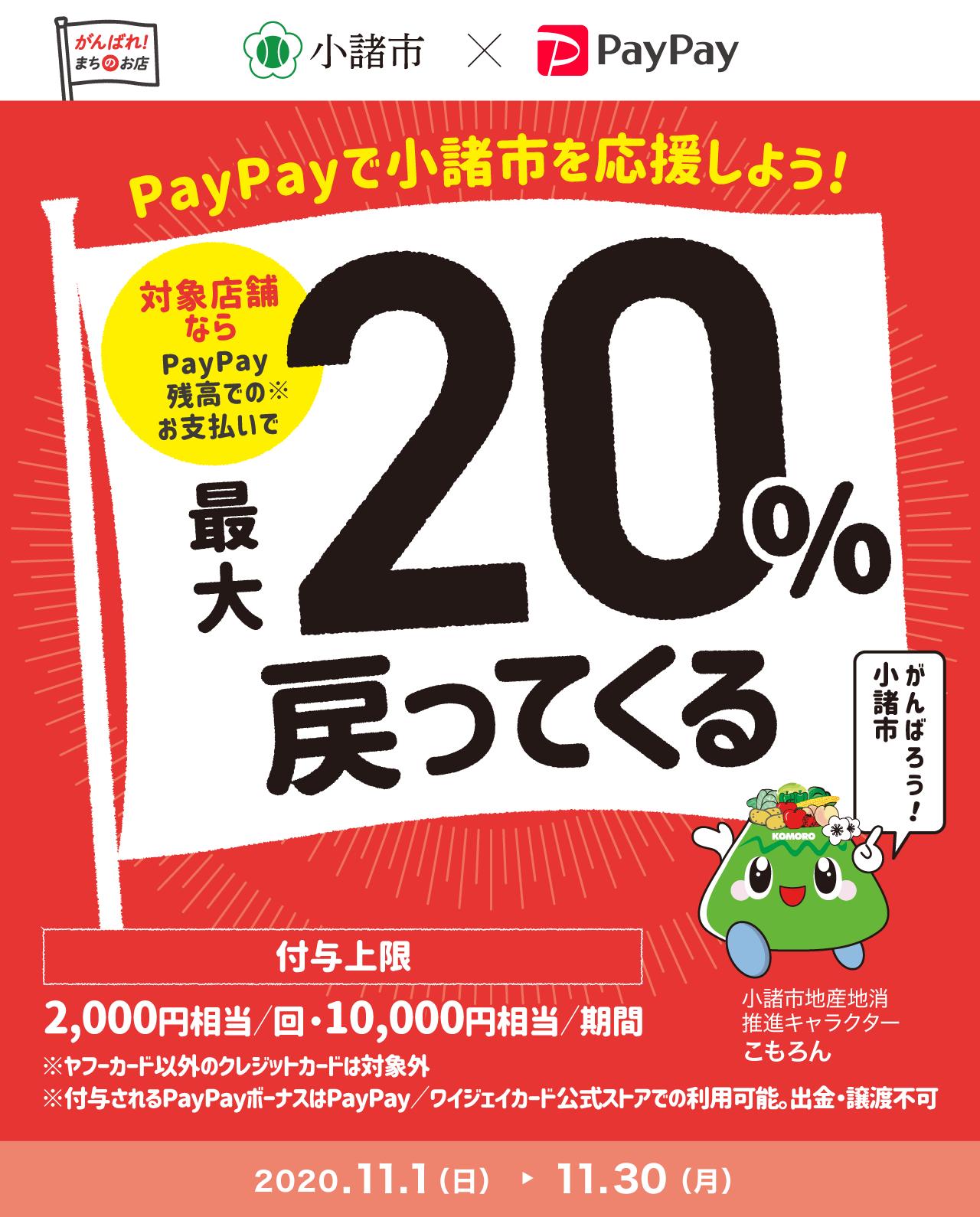 PayPayで小諸市を応援しよう! 対象店舗ならPayPay残高でのお支払いで 最大20%戻ってくる