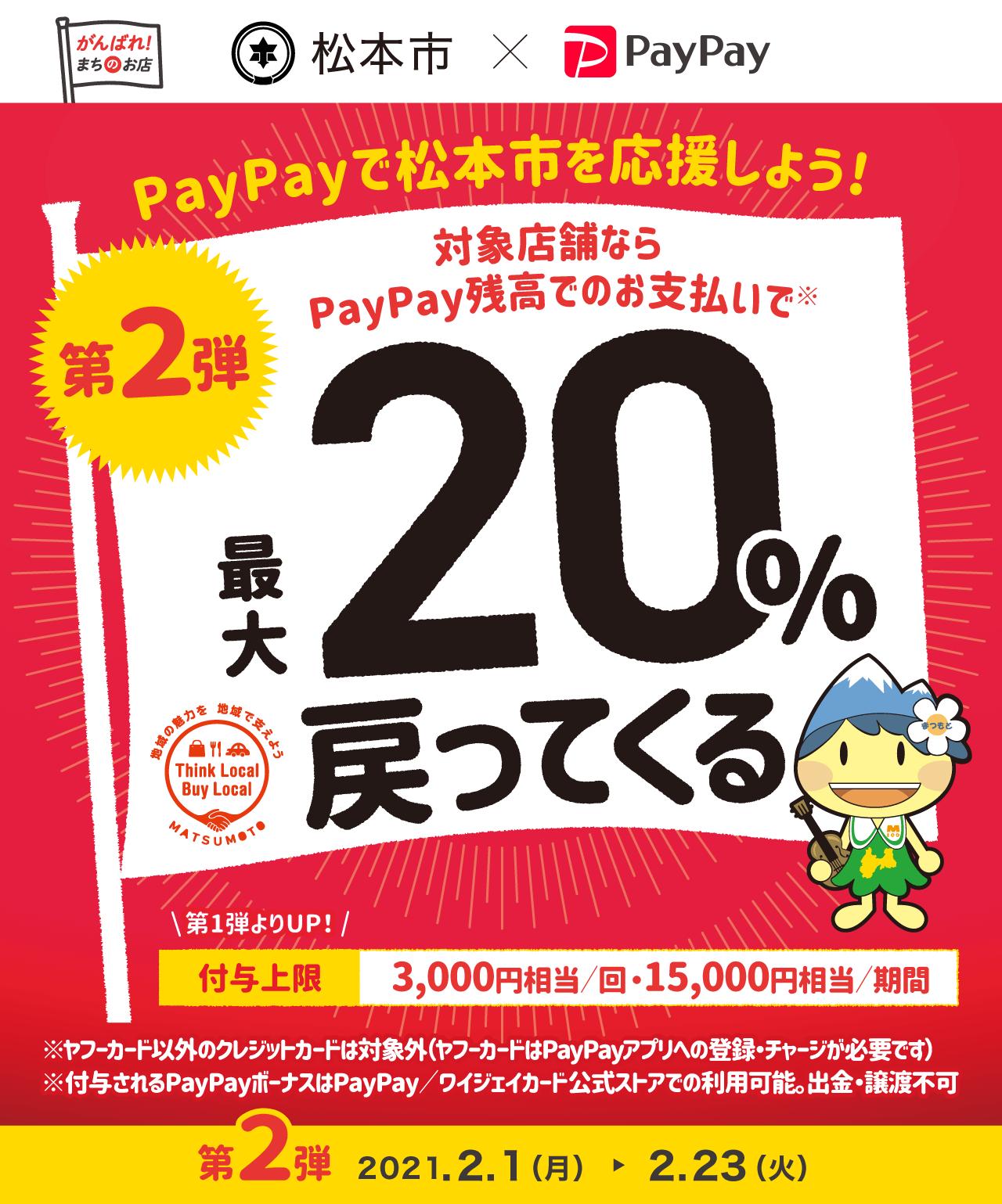 PayPayで松本市を応援しよう! 第2弾 対象店舗ならPayPay残高でのお支払いで 最大20%戻ってくる
