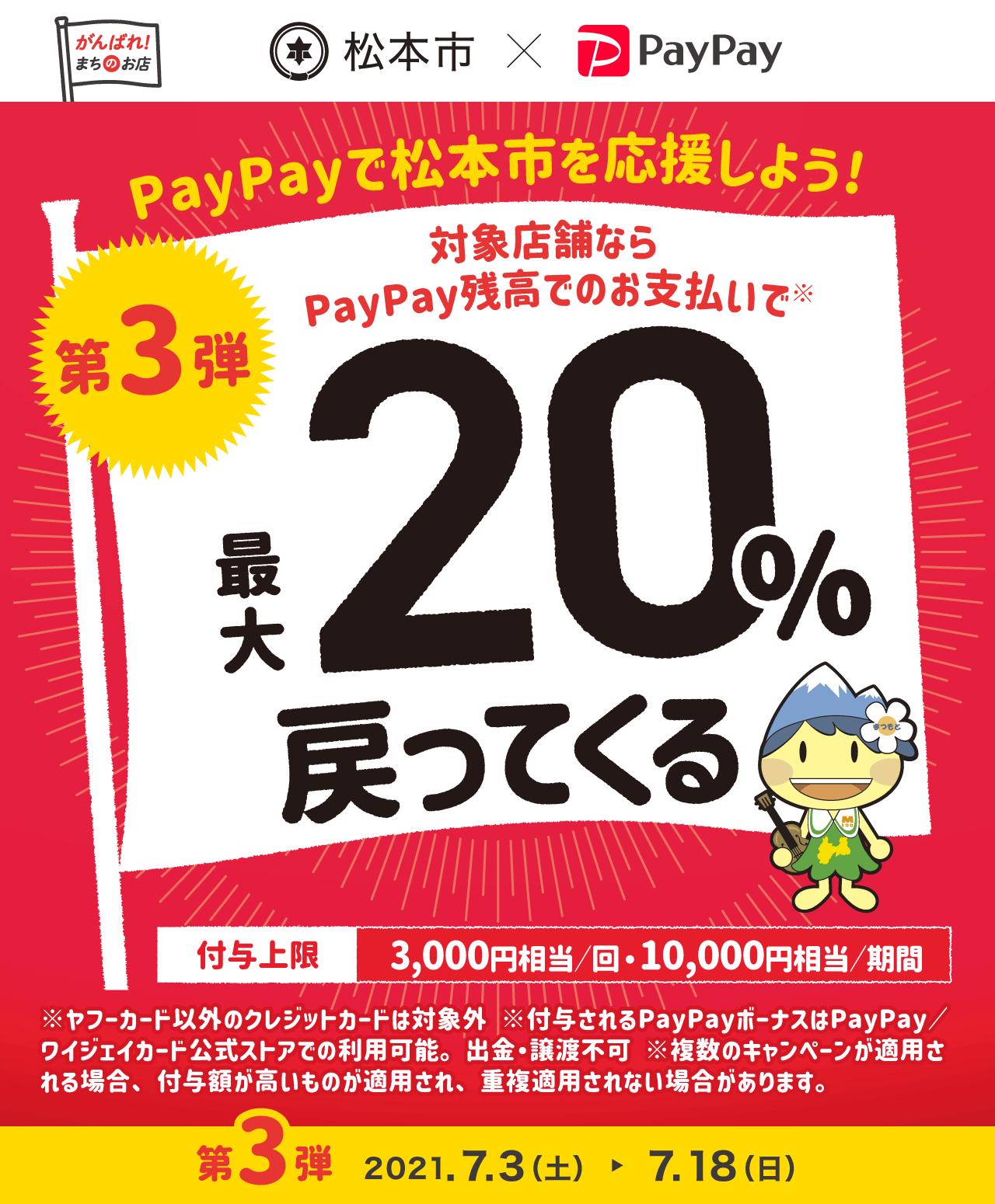 PayPayで松本市を応援しよう! 第3弾 対象店舗ならPayPay残高でのお支払いで最大20%戻ってくる