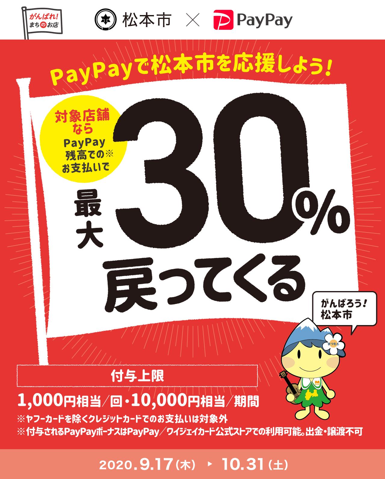 PayPayで松本市を応援しよう!対象店舗ならPayPay残高でのお支払いで最大30%戻ってくる