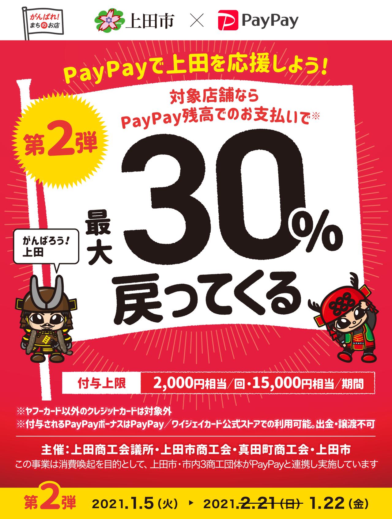 PayPayで上田を応援しよう! 第2弾 対象店舗ならPayPay残高でのお支払いで 最大30%戻ってくる