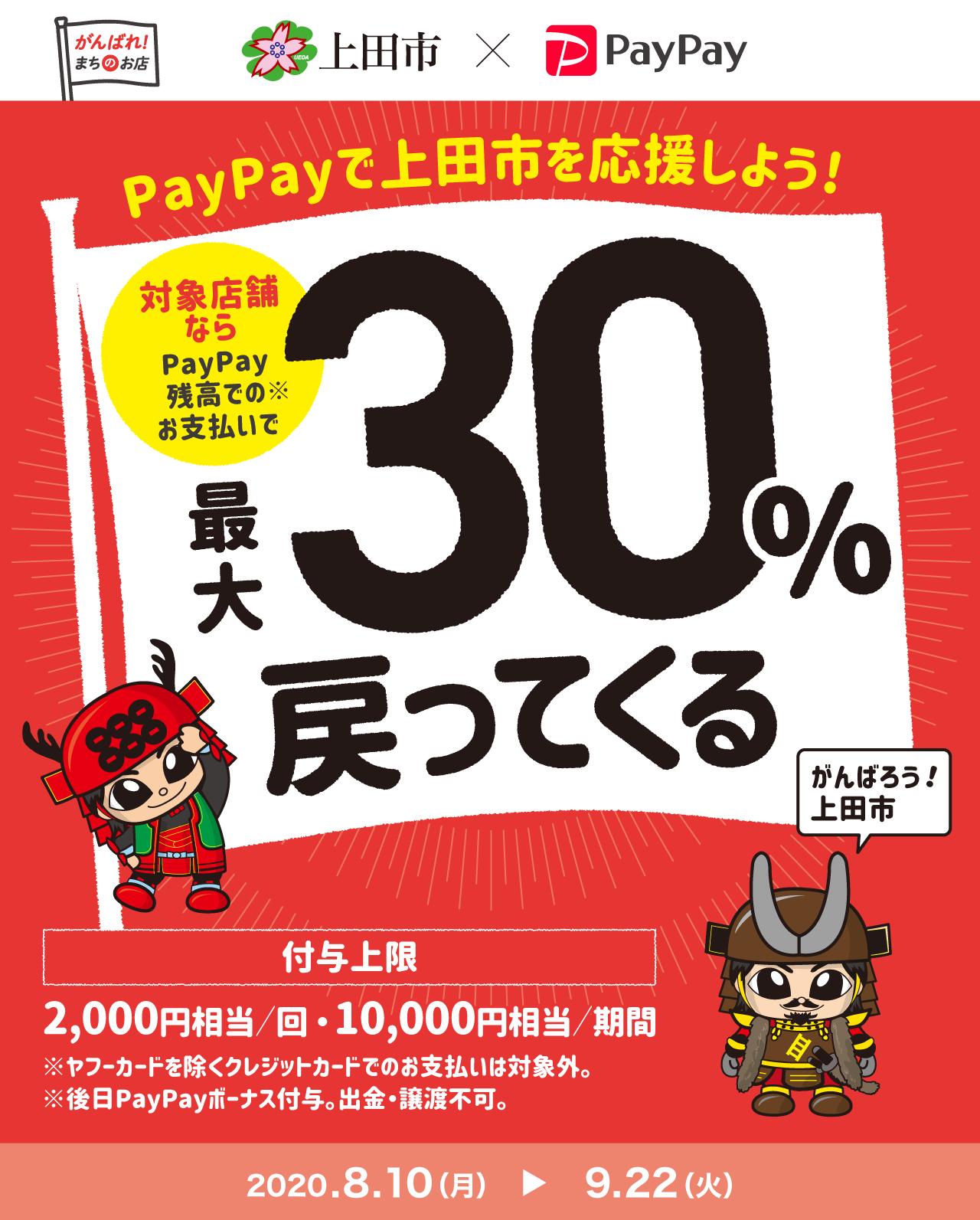 PayPayで上田市を応援しよう! 対象店舗ならPayPay残高でのお支払いで 最大30%戻ってくる