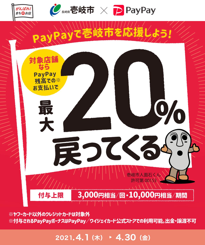 PayPayで壱岐市を応援しよう! 対象店舗ならPayPay残高でのお支払いで最大20%戻ってくる