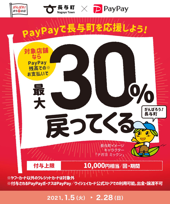 PayPayで長与町を応援しよう! 対象店舗ならPayPay残高でのお支払いで 最大30%戻ってくる