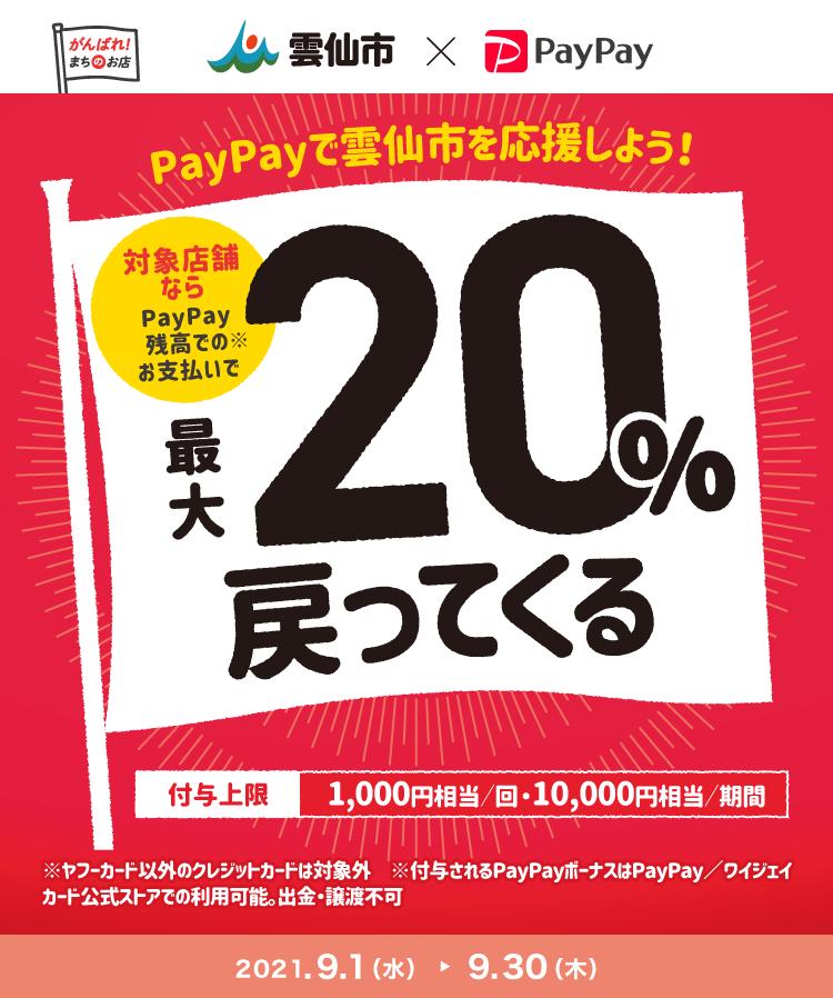 PayPayで雲仙市を応援しよう! 対象店舗ならPayPay残高でのお支払いで最大20%戻ってくる
