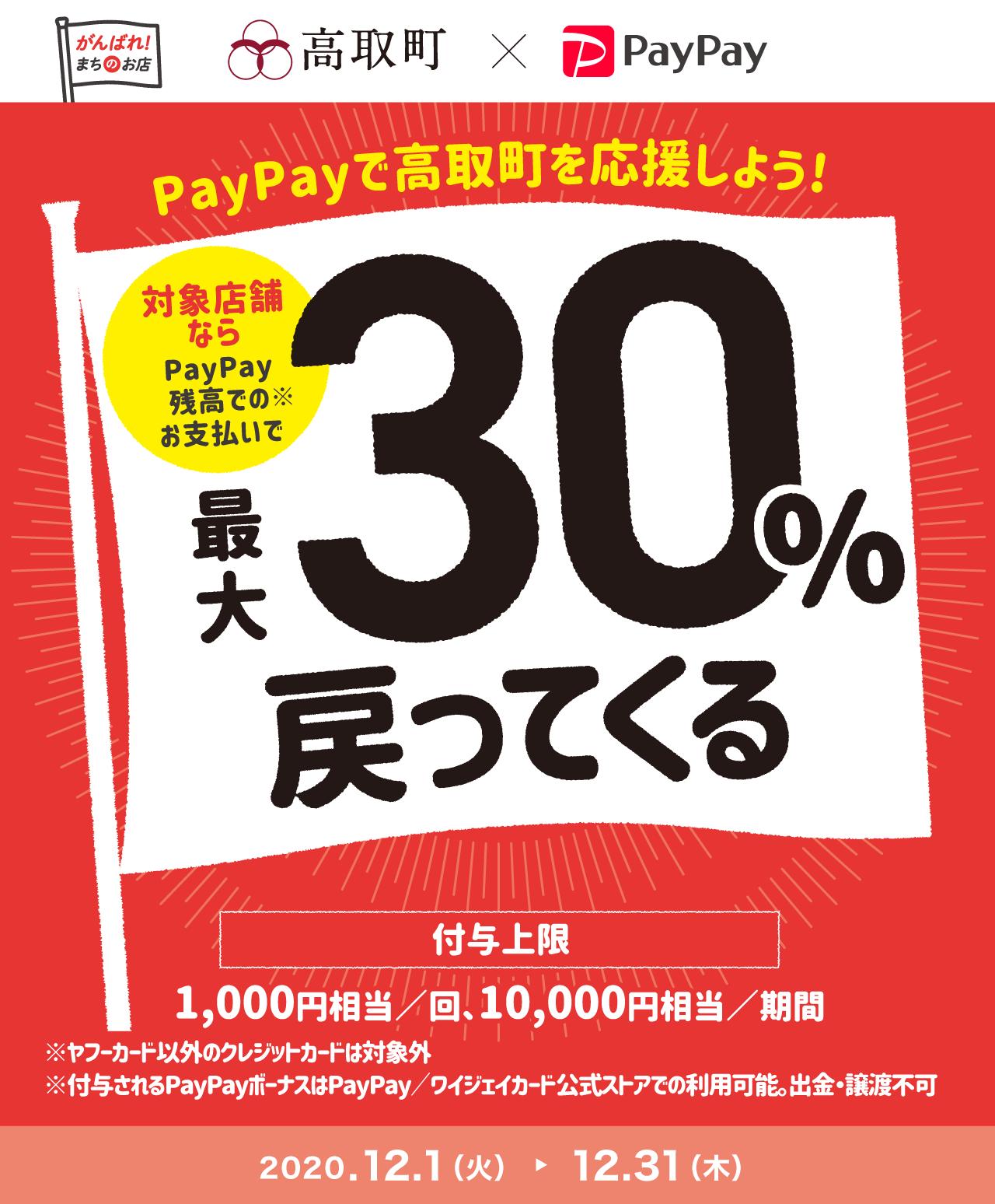 PayPayで高取町を応援しよう! 対象店舗ならPayPay残高でのお支払いで 最大30%戻ってくる