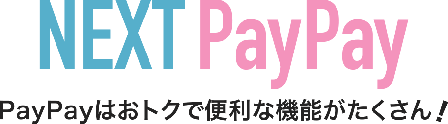 NEXT PayPay。PayPayはおトクで便利!
