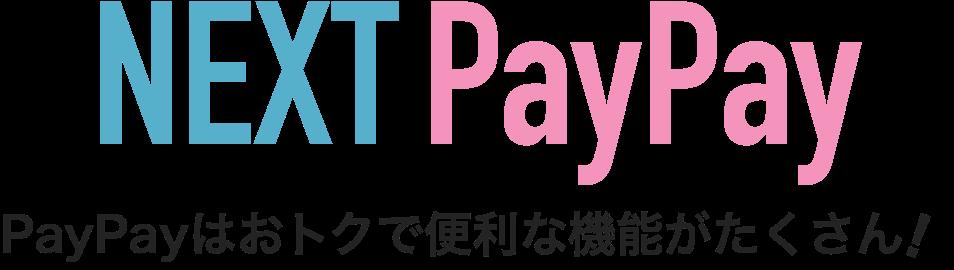 NEXT PayPay PayPayはおトクで便利な機能がたくさん!