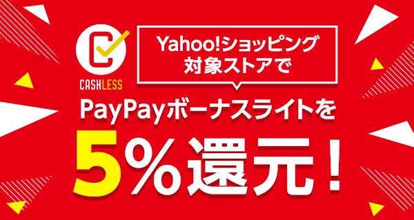 Yahoo!ショッピング対象ストアでPayPayボーナスライトを5%還元!