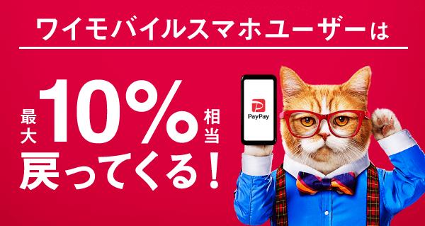 ワイモバイルスマホユーザーは最大10%相当戻ってくる!